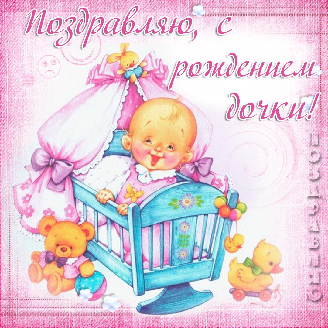Прекрасного утра, пожелание для новорожденных с открыткой