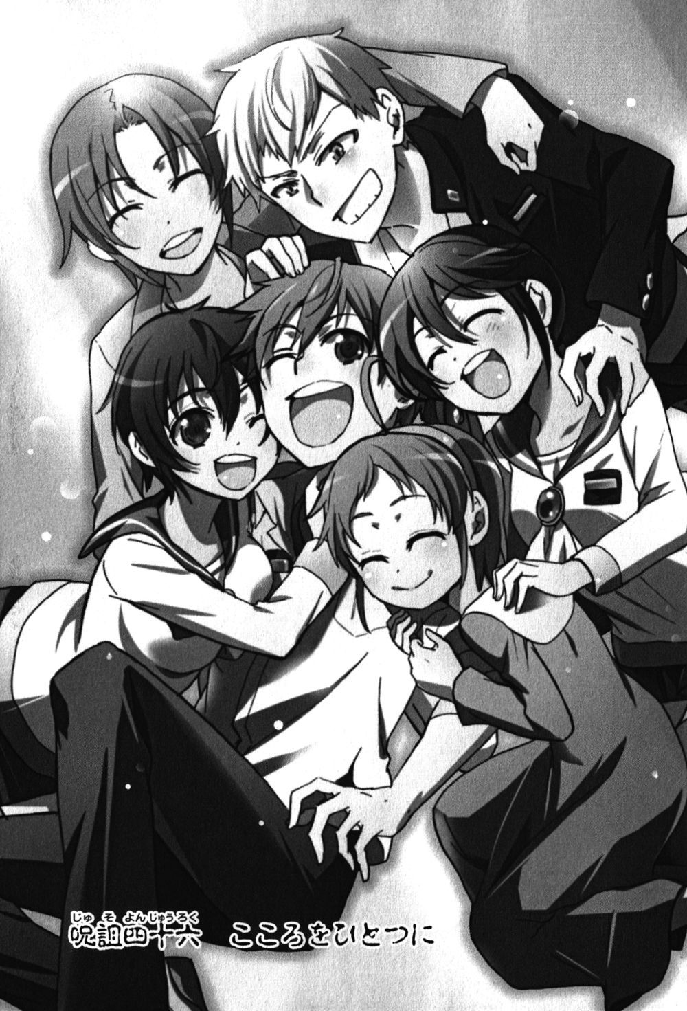 Yuka Mochida/Gallery Corpse party, Anime, Manga covers