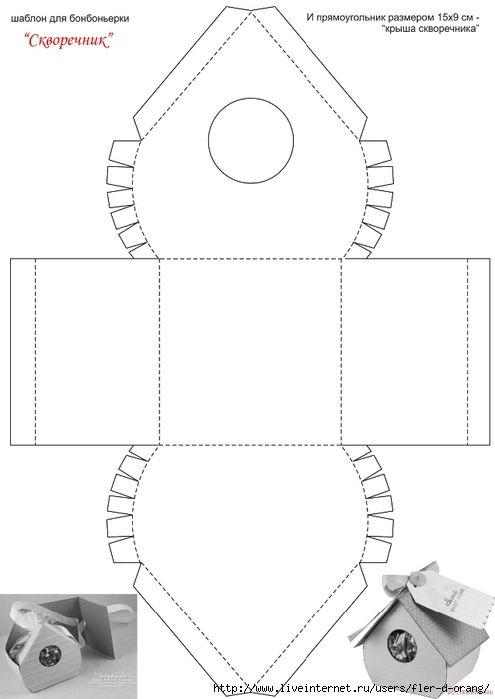 схемы-для-бонбоньерок-7 (495x700, 94Kb)