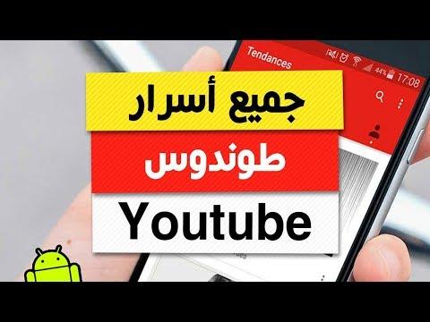 Tubemate 2 2 7 Free Download 2018 Tubemate 2 2 7 Apk Updated Video Downloader App Download Free App Android Video