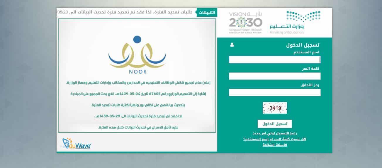 رابط موقع نظام نور للنتائج 1439 بالهوية كيف تستعلم عن الاختبارات Convenience Store Products Arab News Convenience Store