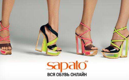 Акции Sapato