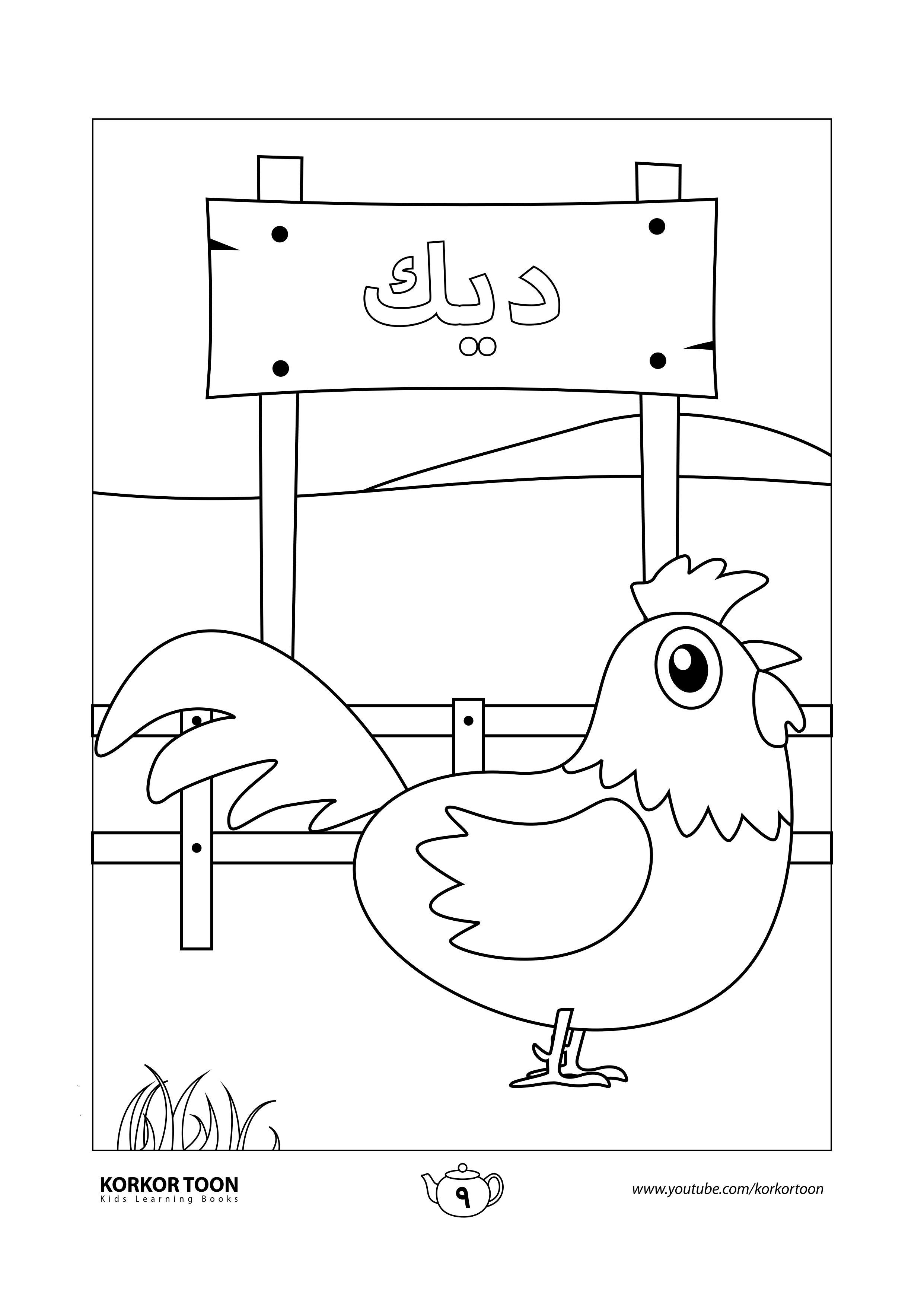 كتاب تلوين حيوانات المزرعة تلوين الديك صفحة 9 Animal Coloring Books Farm Animals Preschool Coloring Books