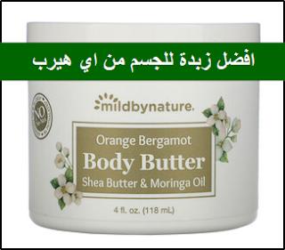 افضل زبدة للجسم للمتزوجات Body Butter Butter Coffee Cans