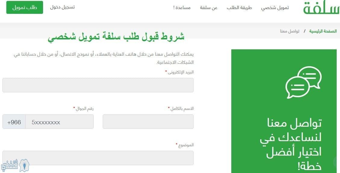 قبول طلب سلفة 5000 ريال أعرف شروط القبول الفوري Public
