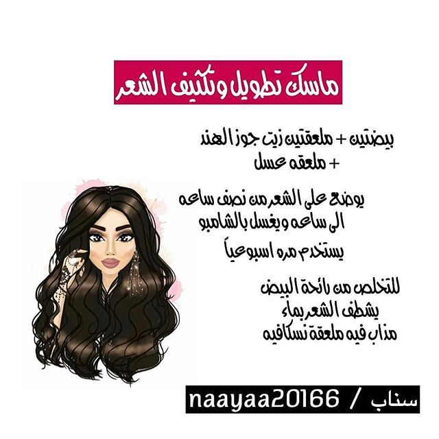Reposted From Naayaa20166 Get Regrann نصيحه جماليه سريعه مع نايا تجارب البنات ماسكا Beauty Recipes Hair Pretty Skin Care Beauty Skin Care Routine