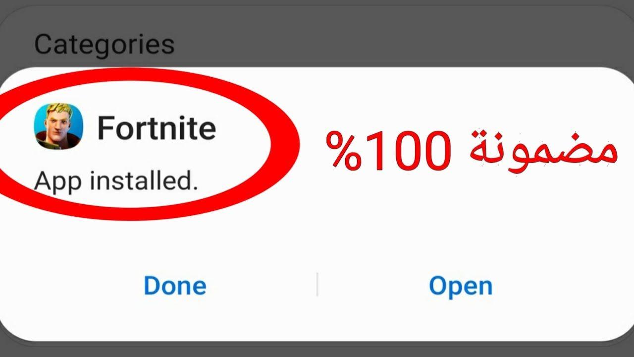 حصريا تحميل لعبة فورت نايت للأجهزة الضعيفة غير المدعومة آخر إصدار2021 Incoming Call Screenshot Fortnite Incoming Call