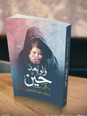 أفضل 10 روايات دعاء عبدالرحمن My Books Book Cover Books