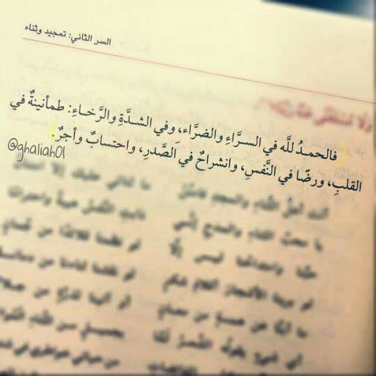 الحمد لله في السراء والضراء في الشدة والرخاء Quotes Arabic Quotes Holy Quran