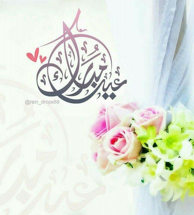 عيدكم مبارك كل عام و انتم بكل خير Eid Mubarak May You Be All Well Every Year Allah Islam Eid Hope Pr Eid Greetings Eid Mubarak Card Happy Eid