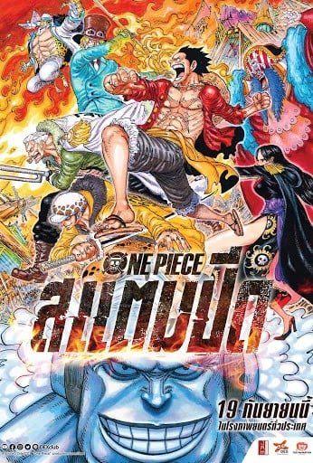 ด หน ง One Piece Stampede 2019 ว นพ ซ เดอะม ฟว สแตมป ด Hd พากย ไทย เต ม เร อง Imdb 8 1 10 ด หน งใหม ด หน งฟร Watch One Piece One Piece Movies Full Movies