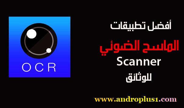 تنزيل تطبيق الماسح الضوئي لتحويل الصور إلى نصوص مع دعم اللغة العربية والعديد من المميزات 2020 App Incoming Call Screenshot Text