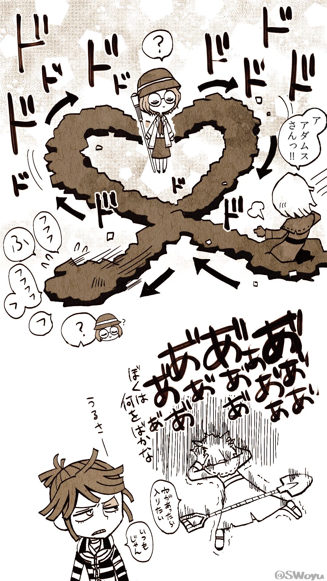 墓守 第 5 人格