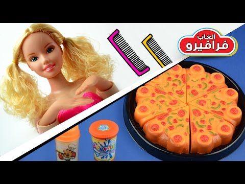 العاب اطفال باربي العاب اطفال بنا العاب طبخ العاب بنا 3d1878ee9