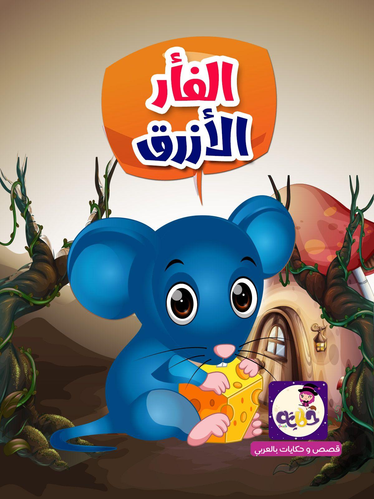 قصة الفأر الأزرق قصص مميزة للاطفال للاطفال من سن 3 10 سنوات بتطبيق حكايات بالعربي Arabic Kids Kids Story Books Stories For Kids
