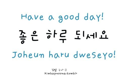 how to say in japanese have a nice day