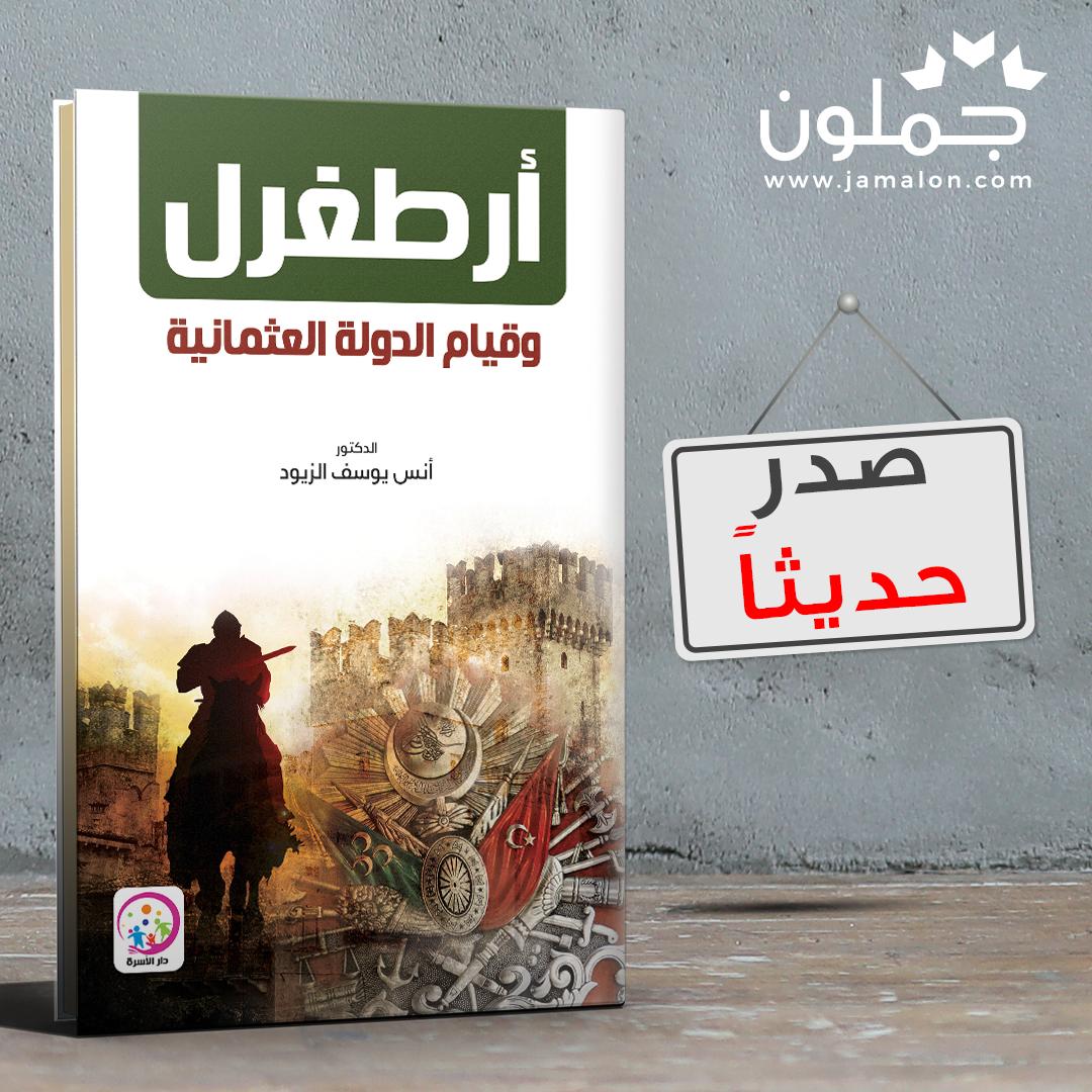 كتاب أرطغرل وقيام الدولة العثمانية Book Cover Books Cover