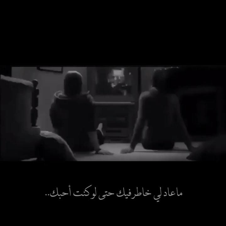 Pin By Rv On ش عور Video Cute Love Songs Arabic Love Quotes Love Songs