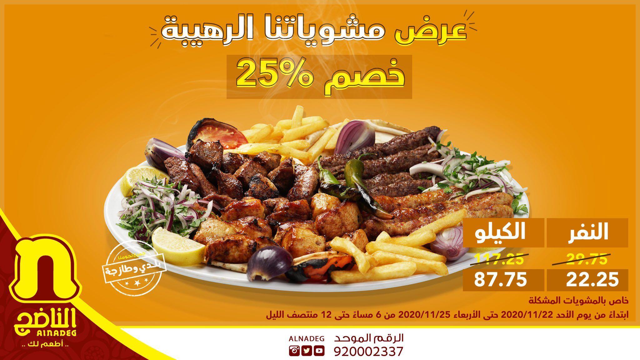 عروض المطاعم عرض مطعم الناضج علي ألذ مشاوي و خصم 25 عروض اليوم Food Beef