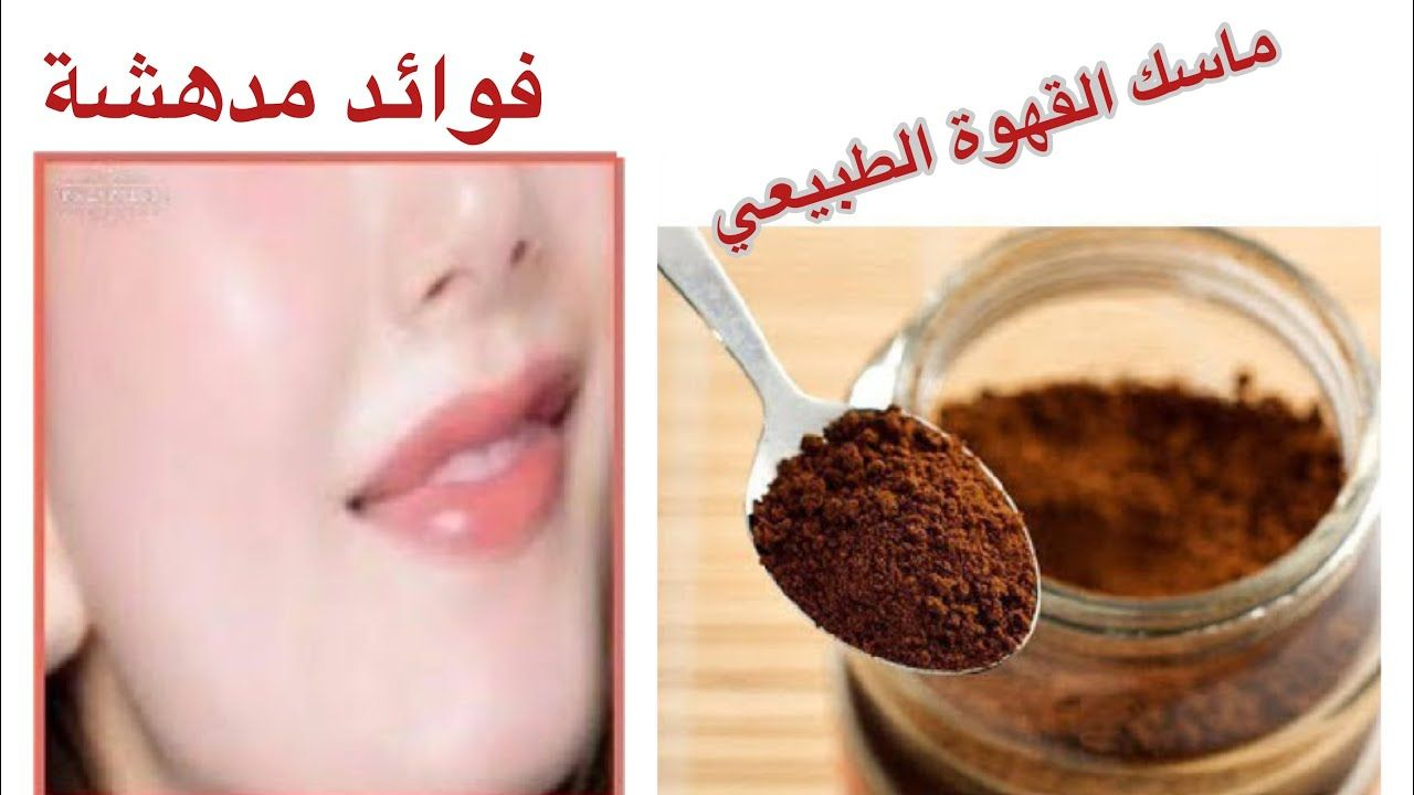 تبيض الوجه في 3 ايام سيتفاجيء الناس من بياضك ماسك القهوة لشد وتبيض البشرة من اول استعمال Youtube Food Breakfast Beauty Skin