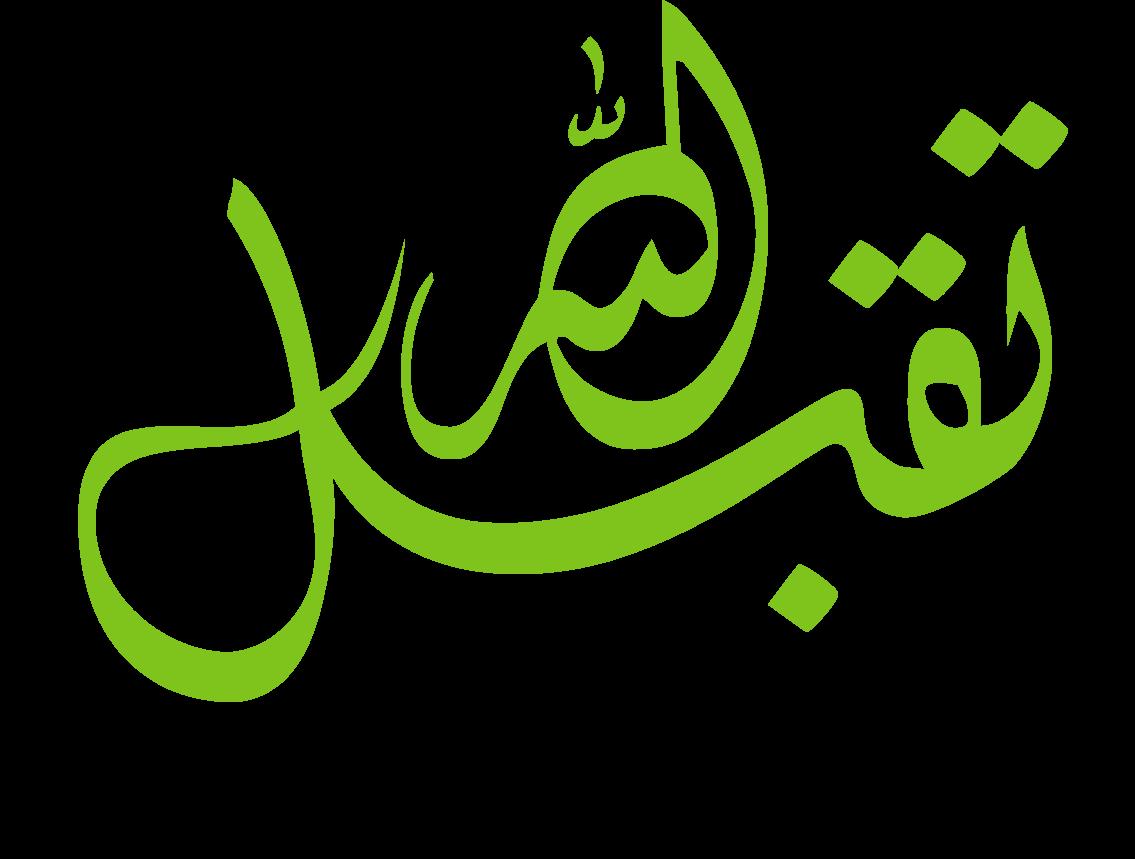 عبارات تقبل الله منا ومنكم صالح الأعمال صور تقبل الله منا ومنكم Islamic Art Calligraphy Scrapbook Cards Islamic Art