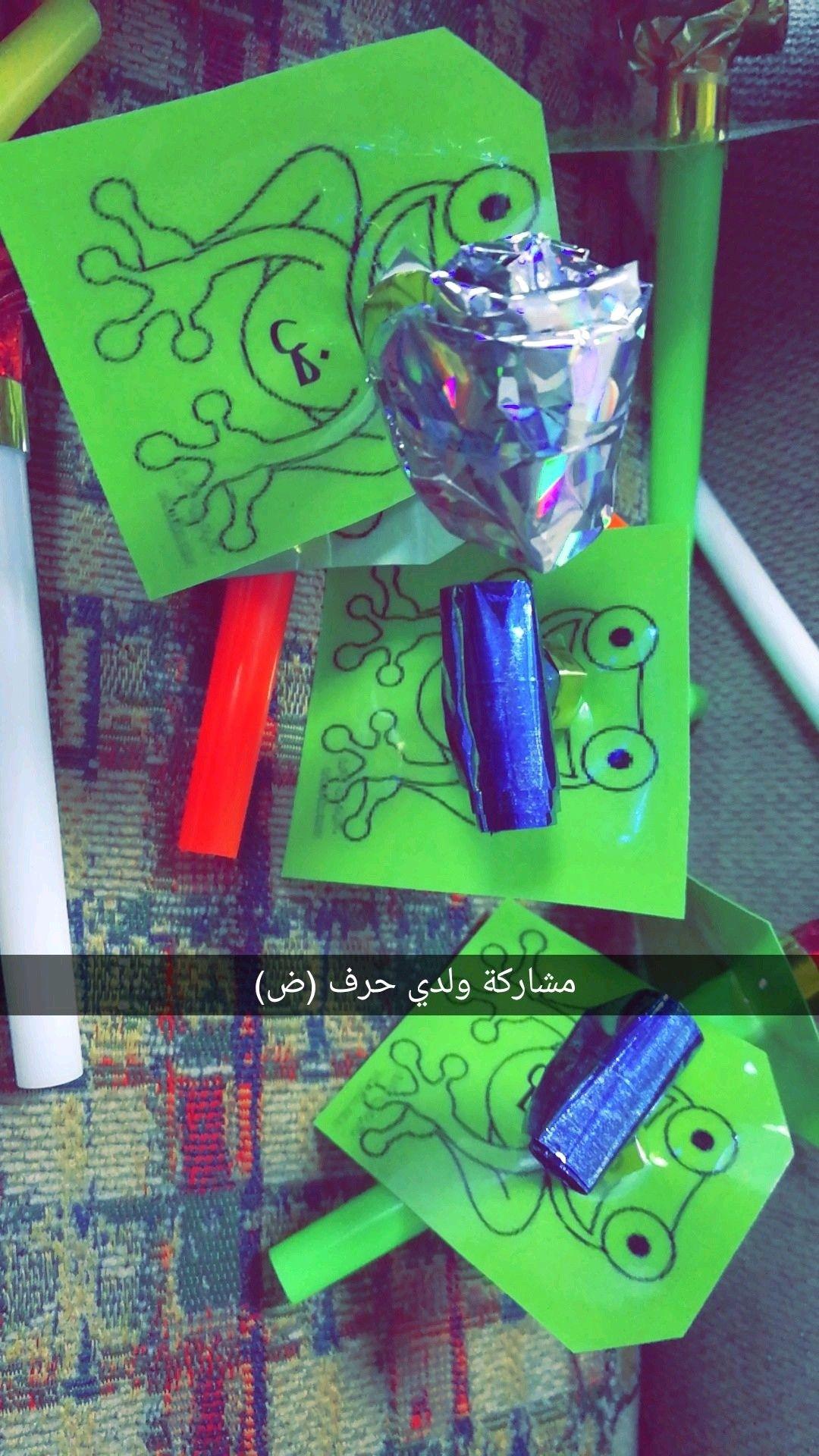 نشاط حرف ض Arabic Kids Activities For Kids Activities