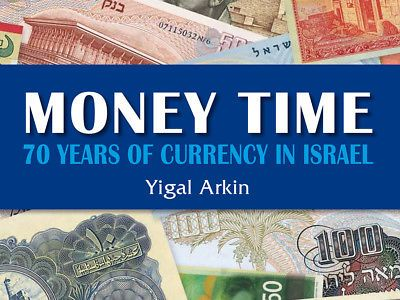 Book:Money Time * 70 Years of Currency in Israel * Palestine * Bar Mitzvah