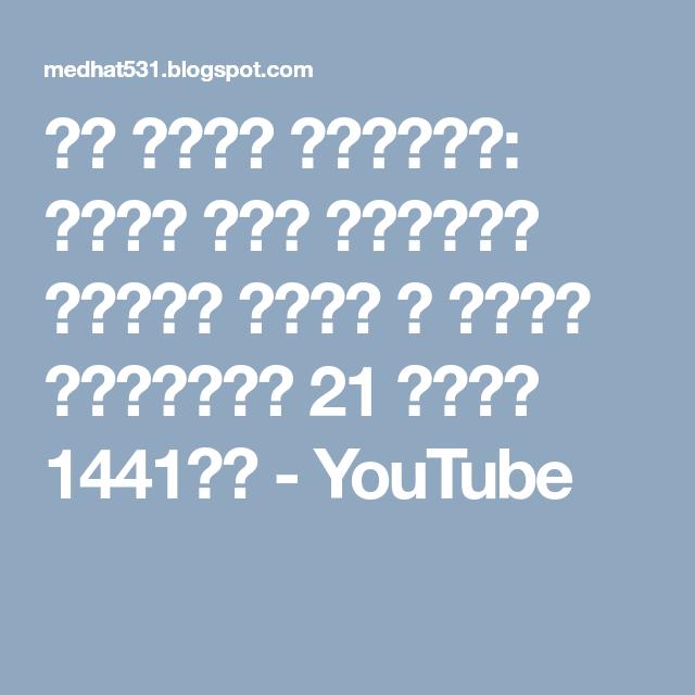 حب الله ورسوله محمد علي وشرفاء الجيش خطبة د هاني السباعي 21 محرم 1441هـ Youtube Youtube Words You Youtube