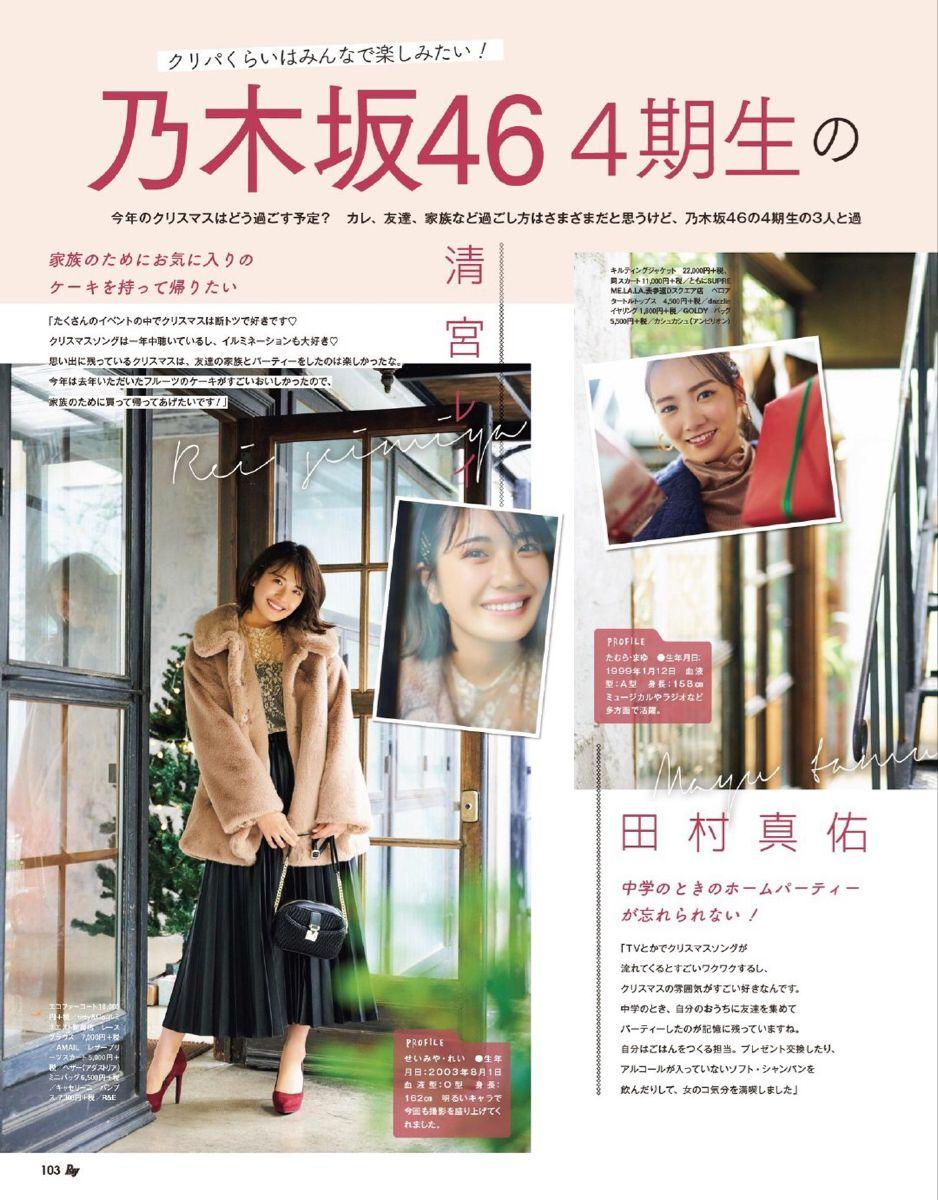 nogizaka46 乃木坂46 おしゃれまとめの人気アイデア pinterest 願 憶 乃木坂 清宮