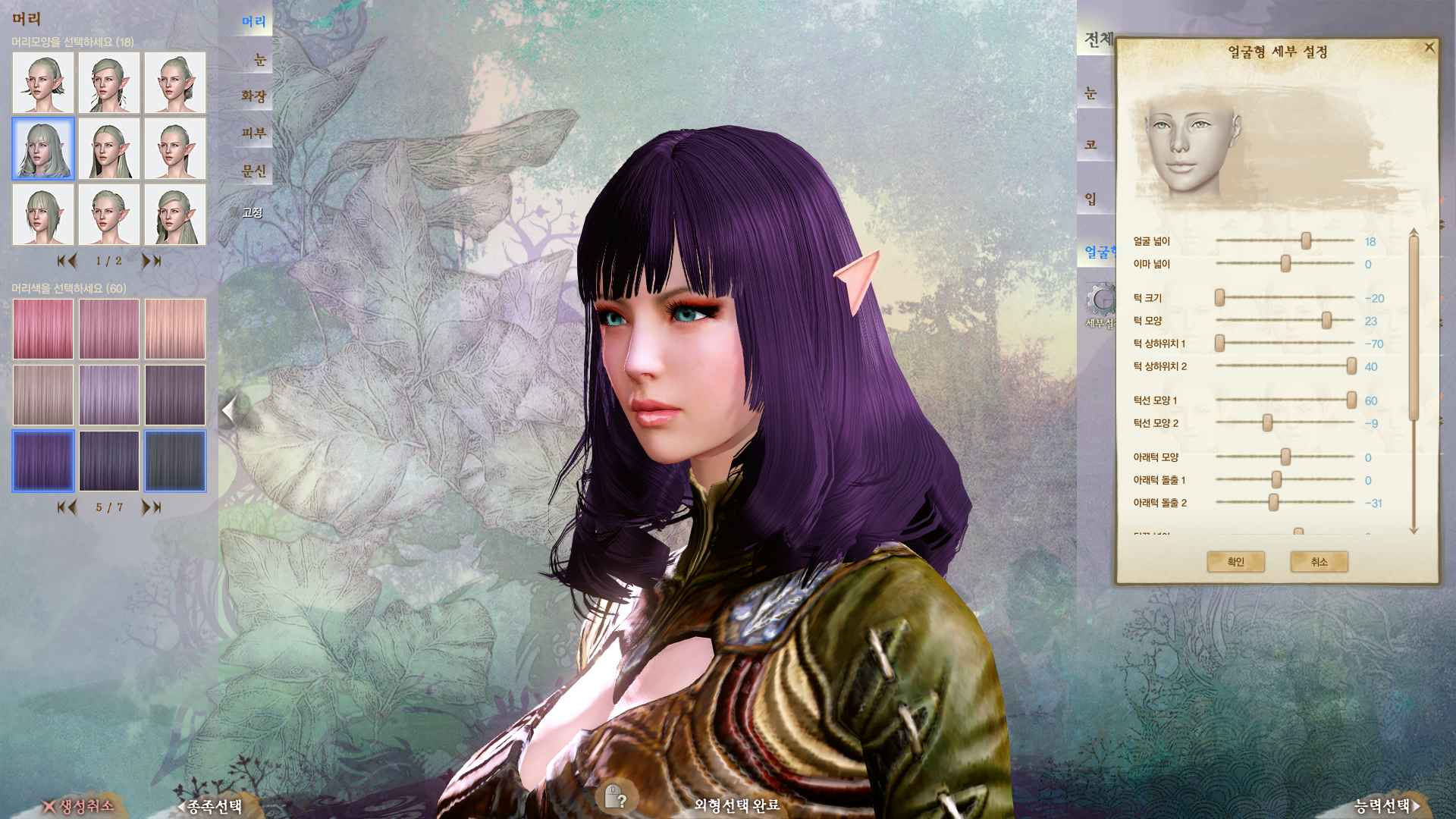 Presets download character archeage Classes in