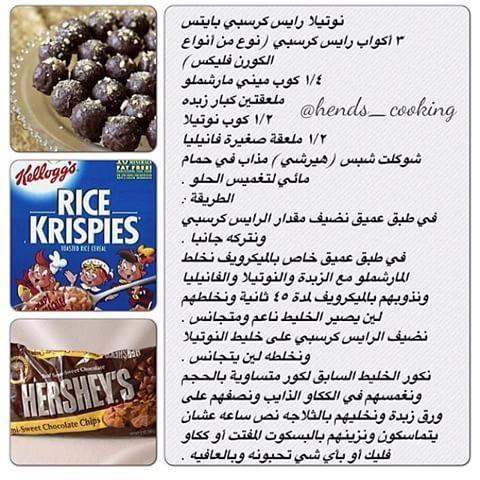 نوتيلا رايس كريسبي بايتس Rice Desserts Cooking Desserts