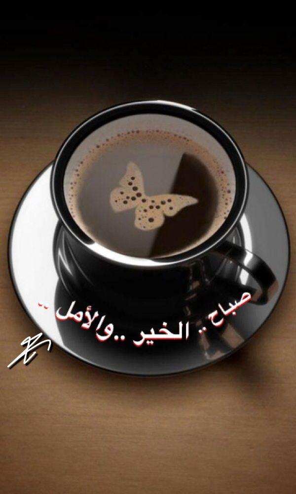 كاشراقة الشمس تزيح بنورها المتفائل غيوم التشاؤم والاضطراب صباحكم مشرق بالخير والأمل أحبتي وأصدقائي Good Morning Beautiful Good Morning Morning Coffee
