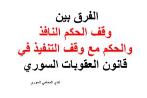 سند الأمانة في القانون السوري صيغة السند الانذار الدعوى نادي المحامي السوري Arabic Calligraphy Calligraphy Arabic