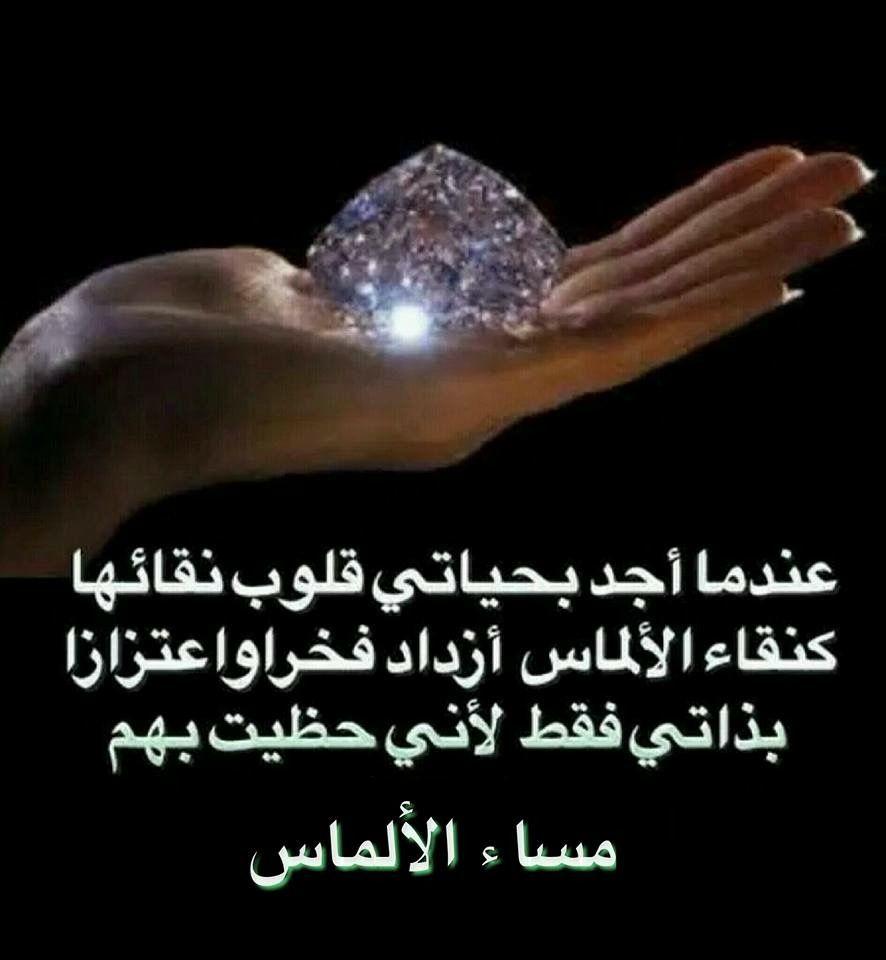 مساء الخير Love Words Quotes Good Morning