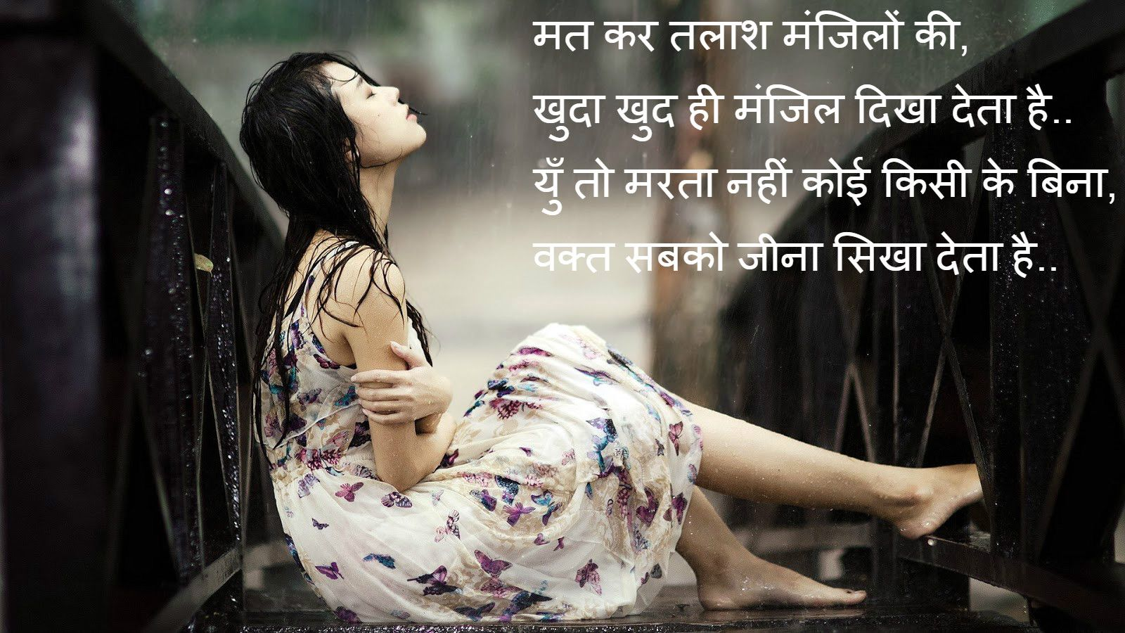 Lonely Sad Girl Images With Quotes In Hindi Wallpaper Stock