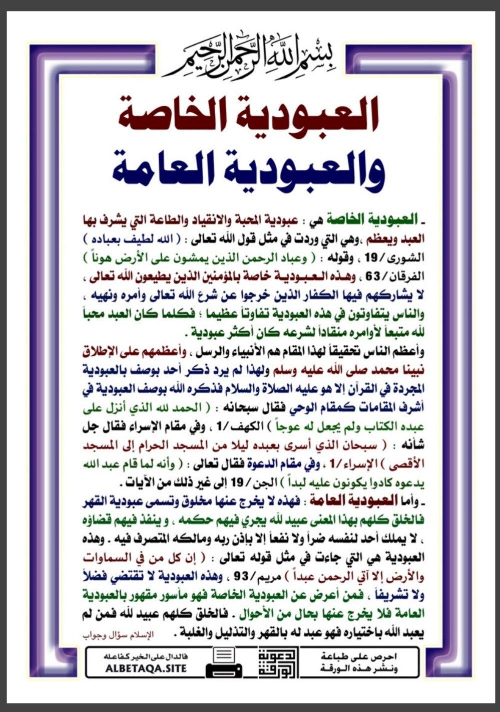 Pin By Abdallah Ziyati On افكار Arabic Language Language Bullet Journal