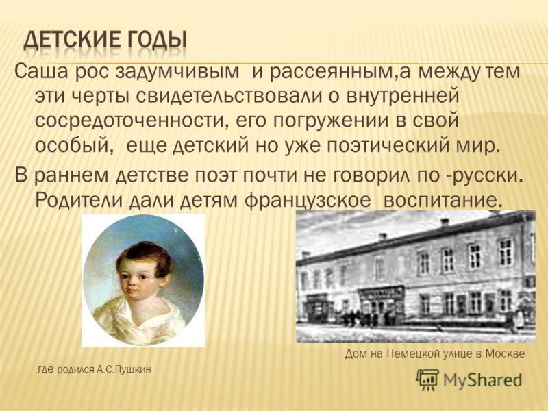 Пушкин биография презентация 9 класс