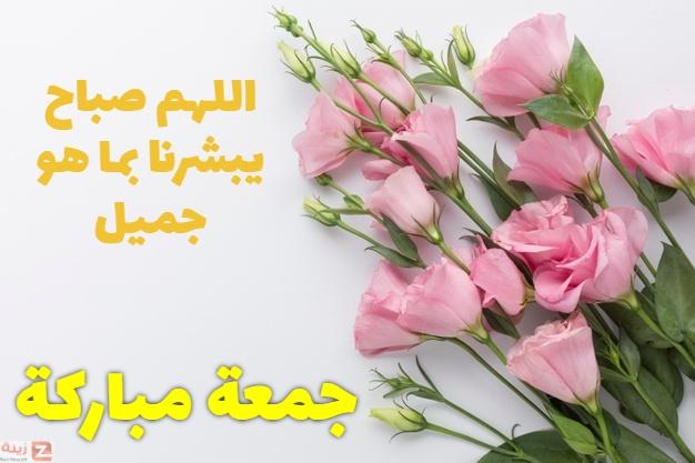 صور جمعة مباركة دعاء جمعه مباركه صور يوم الجمعه مباركه Zina Blog