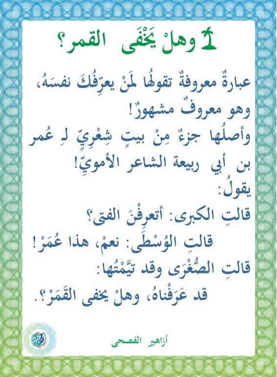 Pin By Mahmoud Efmdm On Coran Pretty Quotes Personal Narrative Writing Beautiful Arabic Words
