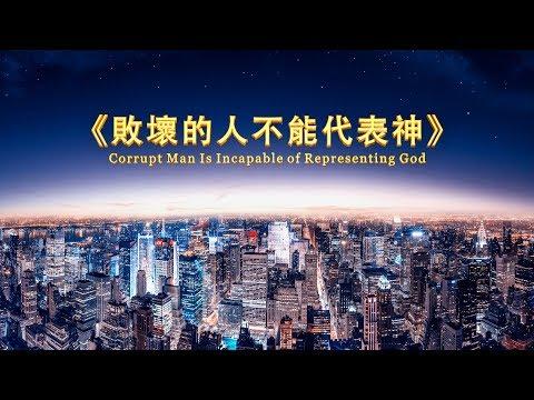 pin by 跟随全能神 on 神話語朗誦 選段 word of god the kingdom of god bible devotions