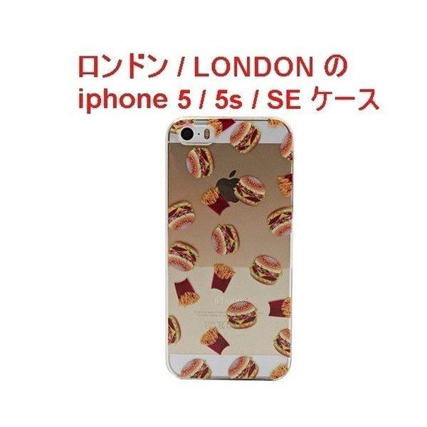 skinnydip スキニーディップ ロンドン ハンバーガー IPHONE 5 5s SE BURGER AND CHIPS CASE アイフォン エスイー ケース フィルム セット 海外 ブランド