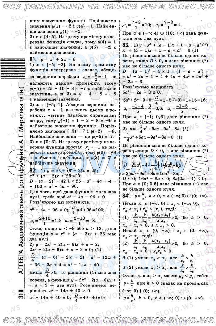 7 гдз василь кравчук клас с алгебри за