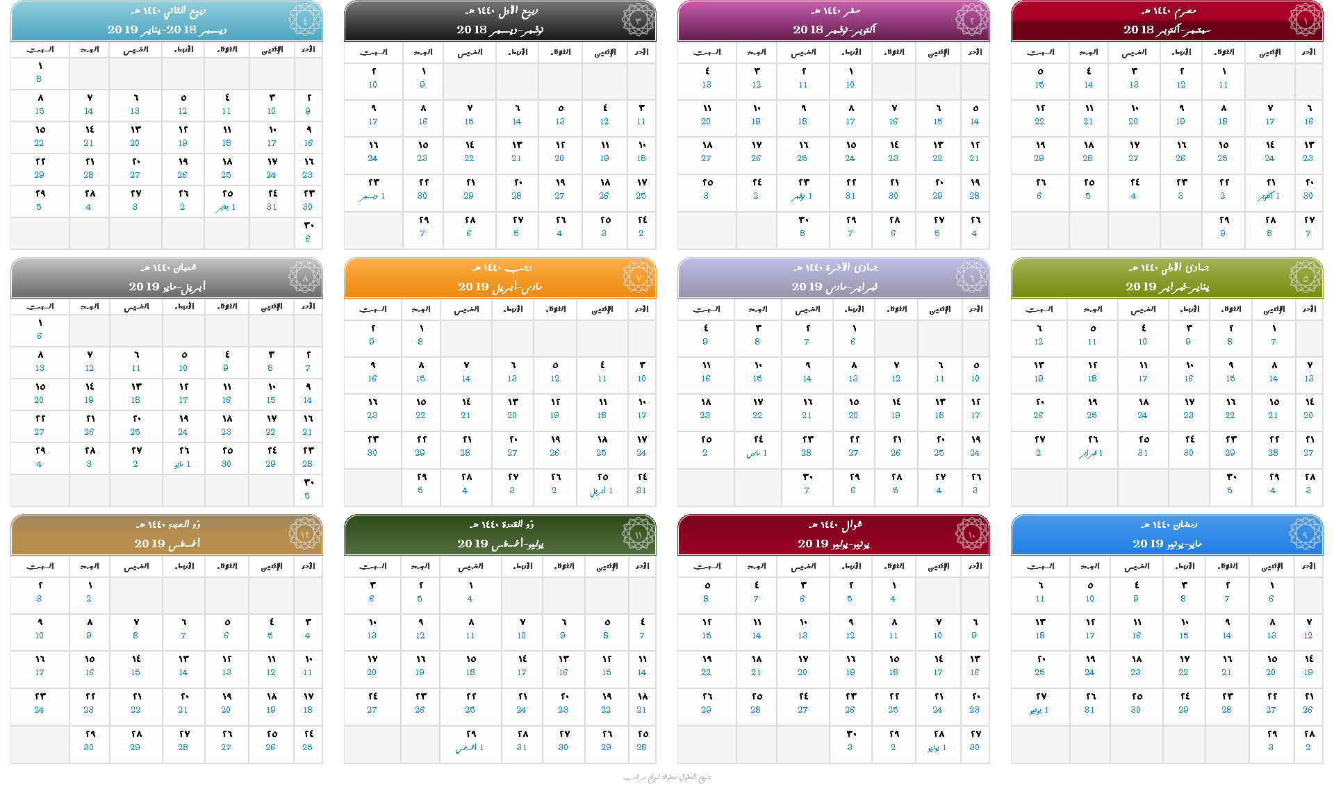 التقويم الهجرى بالصور1440هـ تحميل التقويم الهجرى 1440 التقويم الاسلامى بالطباعة 1440 صقور الإبدآع Chart Periodic Table Pictures