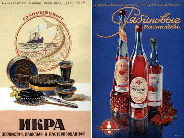Pre Revolution Russian posters