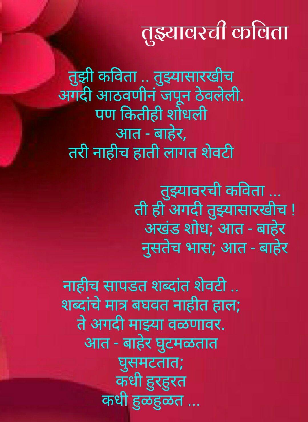 Pin by Ramdas Medhekar on Screenshots Marathi love
