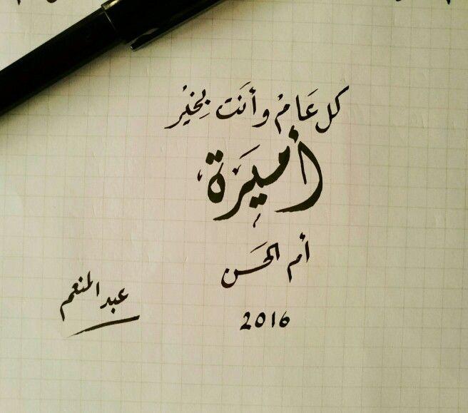 كل عام وانت بخير Arabic Calligraphy Calligraphy
