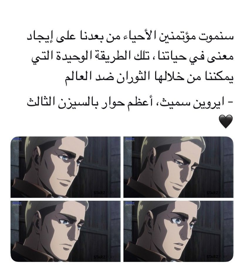 Pin By None On Attack On Titan Attack On Titan Aesthetic Pictures Photo Quotes