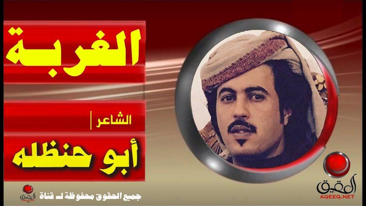 Pin By قناة العقيق Aqeeqchannel On شيلات يمنيه Baseball Cards Cards