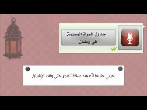 جدول المرأة المسلمة في رمضان Youtube Cool Words Islamic Videos Islam Women