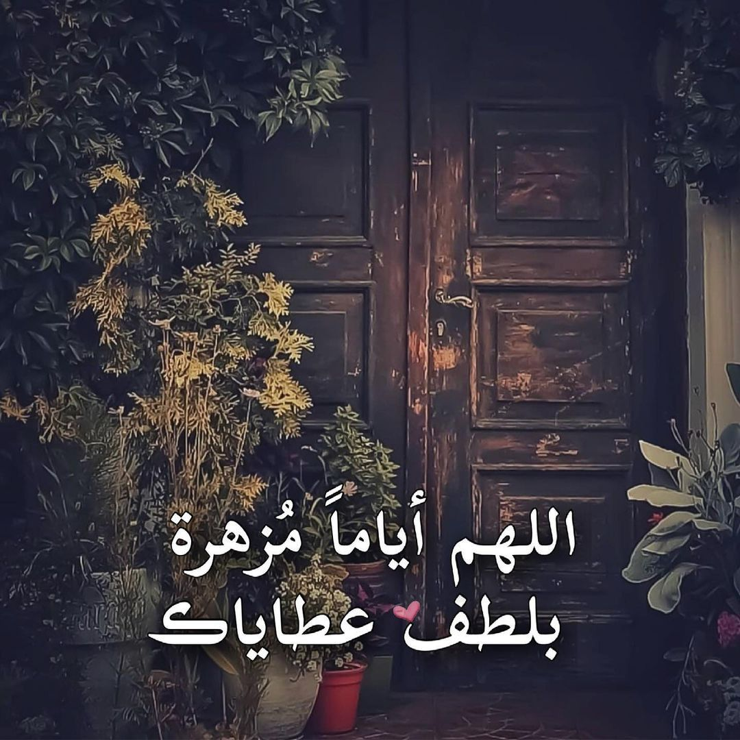 Pin By عبق الورد On أدعيه وأذكار ٢ In 2021 Islam